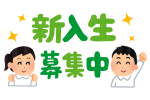 text_bosyuu_shinnyuusei
